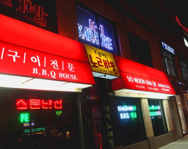 So Moon Nan Jip – Korean BBQ - Palisades Park NJ  - From the outside
